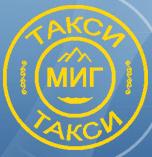 Такси Миг в Грозном