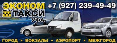 Такси Мини Эконом Уфа