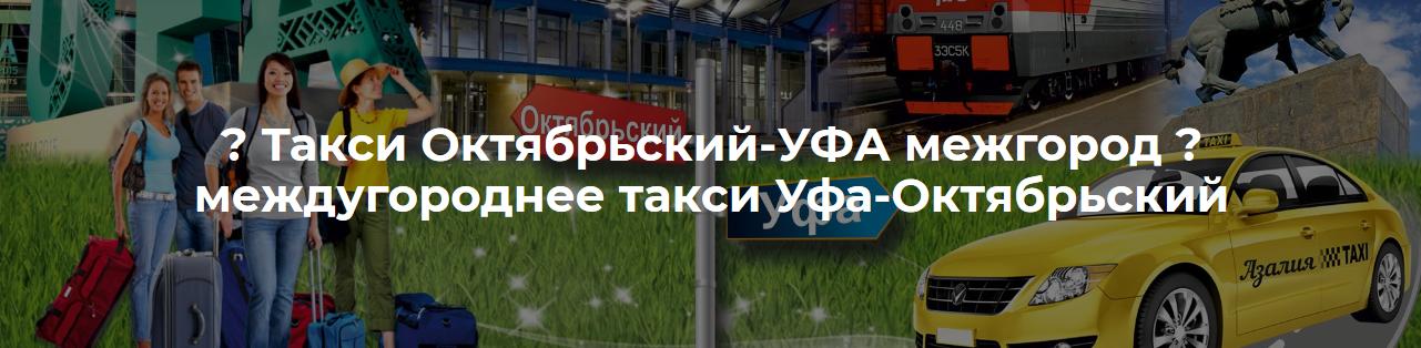 Такси Октябрьский - Уфа