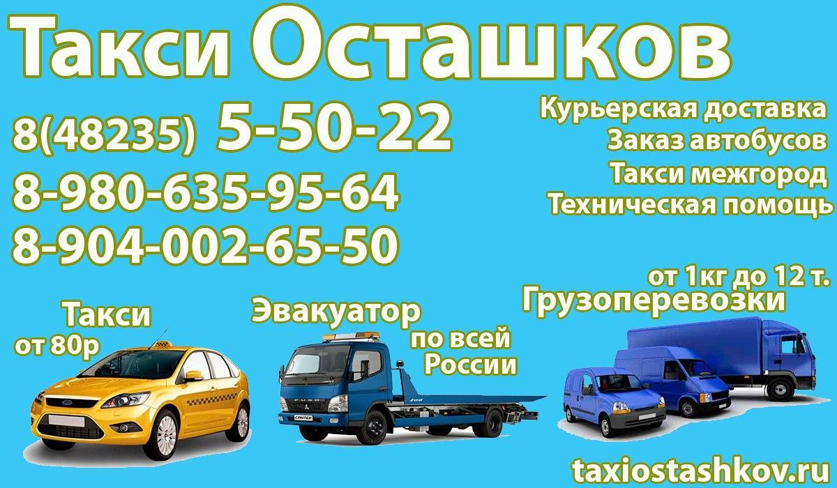 Такси Осташков