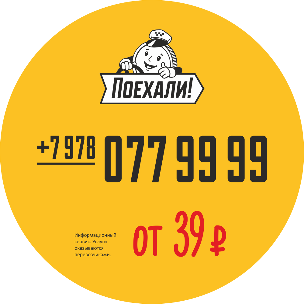 Такси «Поехали» Феодосия