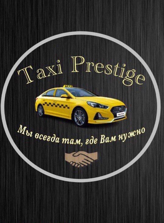 Такси Престиж в Кингисеппе