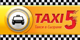 Такси Пятерочка в Сызрани