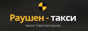Такси Раушен