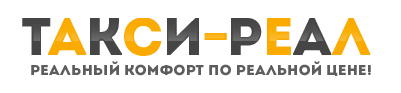 Такси Реал в Красногорске