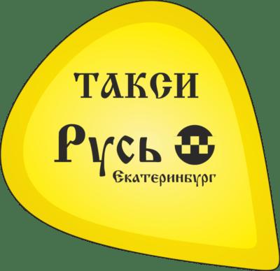 Такси Русь в Екатеринбурге