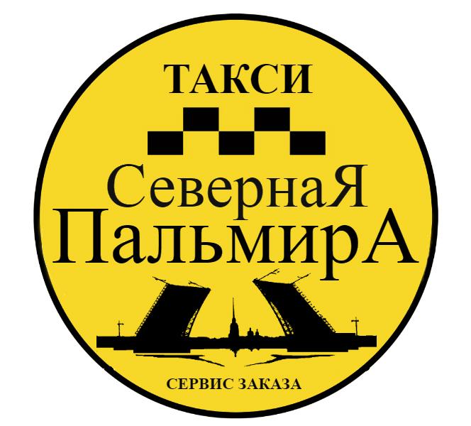Такси Северная Пальмира