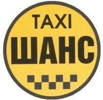 Такси Шанс в Белорецке