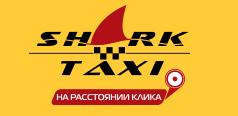 Такси Шарк