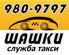 Такси Шашки в Красногорске