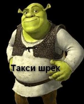 Такси Шрек в Альметьевске