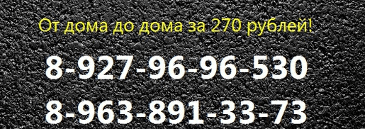 Такси Сибай - Магнитогорск