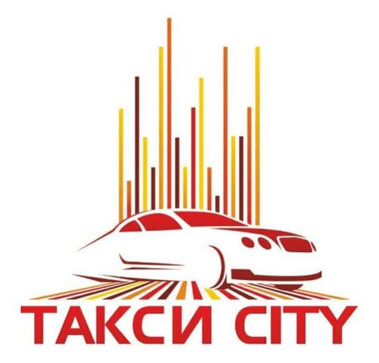 Такси Сити в Актобе