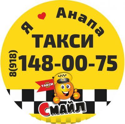 Такси Смайл в Анапе