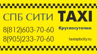 Такси СПб Сити