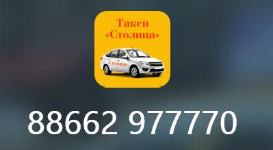 Такси Столица в Нальчике