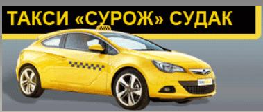 Такси Сурож в Судаке