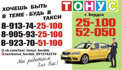 Такси Тонус в Бердске