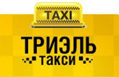 Такси Триэль в Москве