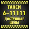 Такси Триумф в Новокузнецке