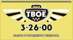 Такси Твое в Железноводске