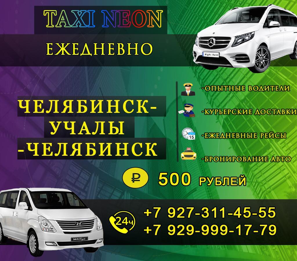 такси Учалы Челябинск Учалы