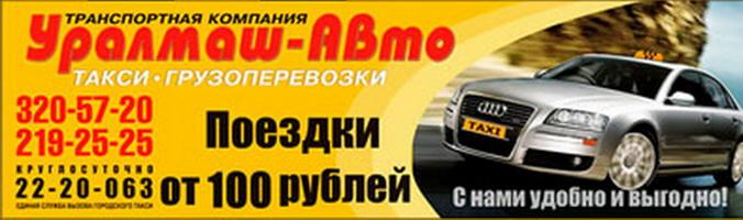 Такси в Екатеринбурге Уралмаш-авто