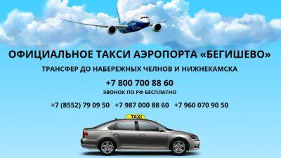 Такси в Аэропорт Бегишево в Набережных Челнах