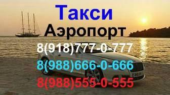 Такси в Аэропорт в Кисловодске