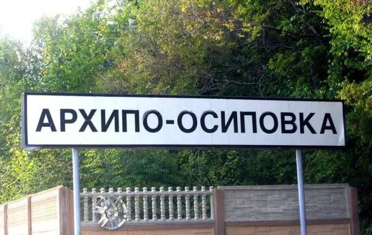 Такси в Архипо-Осиповке