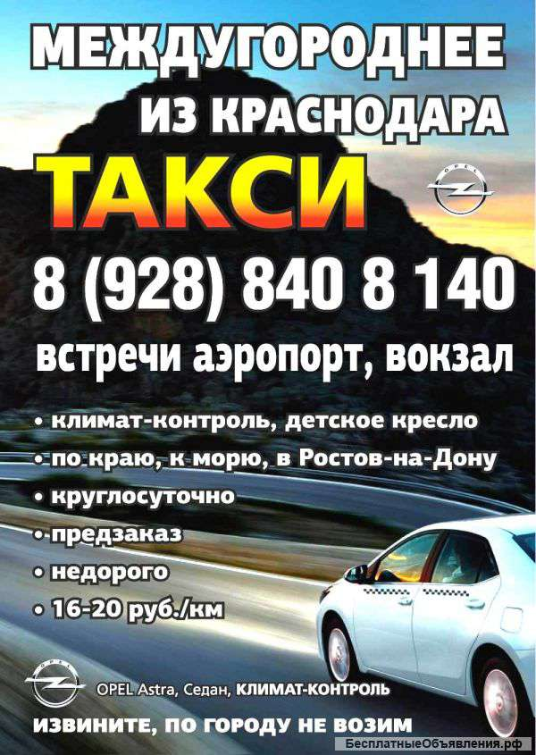 Такси в Краснодаре