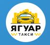 Такси Ягуар в Нефтекамске