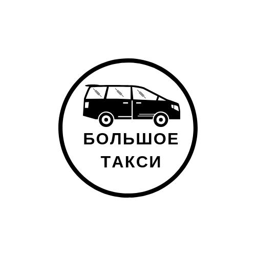 Такси Минивэн | Большое такси в Казани