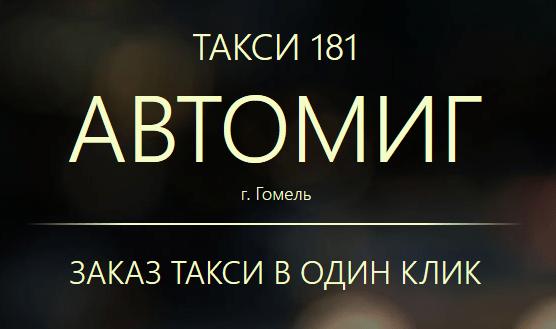 Такси 181