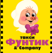 Такси Фунтик в Юрге