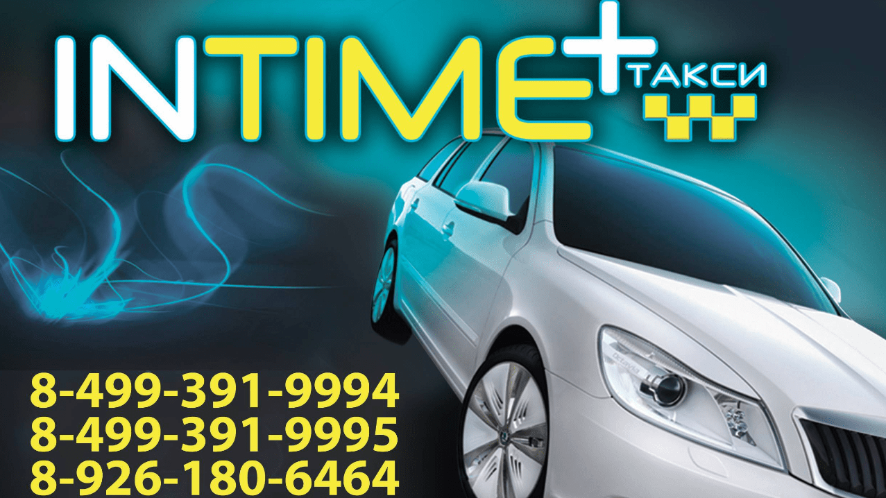 Такси IN TIME плюс