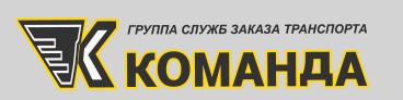 Такси Команда в Архипо-Осиповке