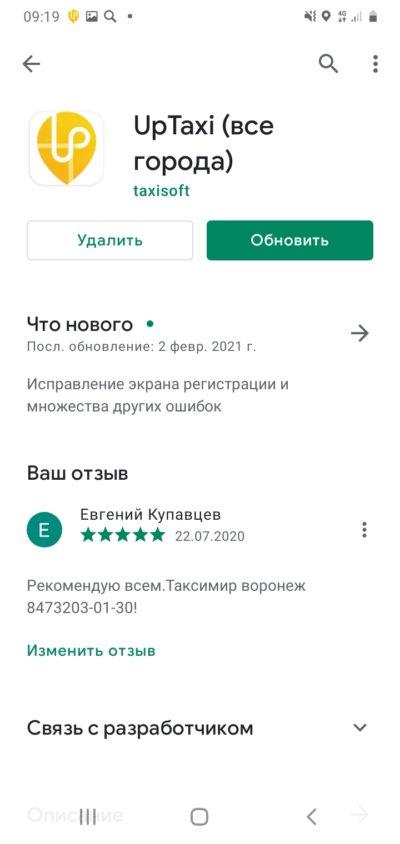 Таксимир в Воронеже