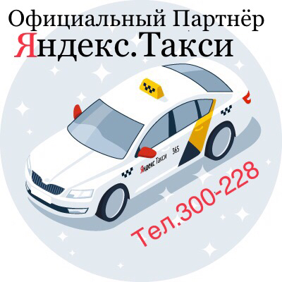 Таксопарк Taxivip8 в Брянске