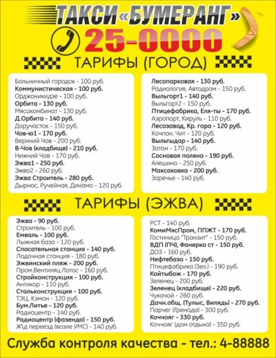 тарифы такси Бумеранг в Сыктывкаре