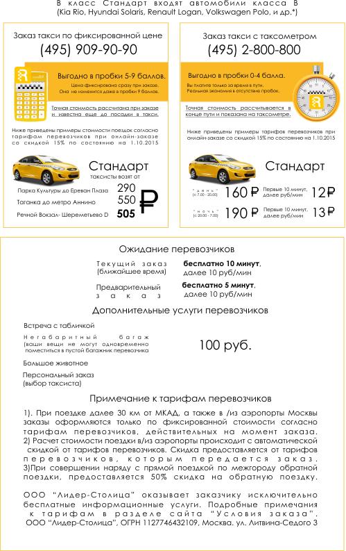 тарифы такси Везет в Москве