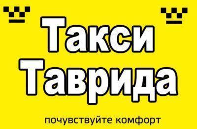 Такси Таврида