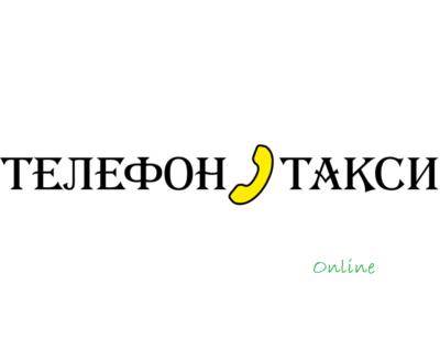 Телефон Такси Онлайн в Москве
