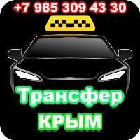 Трансфер Крым — Междугороднее такси по Всему Крыму!