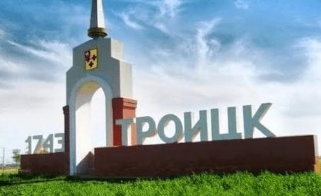 Троицк Челябинская область