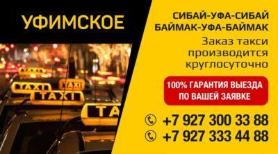 Уфимское такси