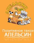 Такси Апельсин в Королево