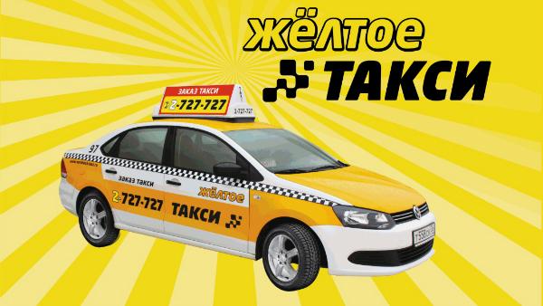 желтое такси в Воронеже