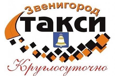 Звенигород — Такси
